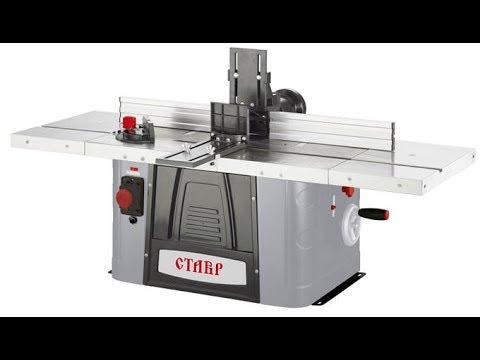 Фрезерный деревообрабатывающий станок Ставр СДФ-1500