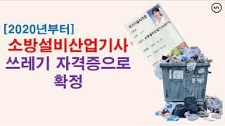 소방설비산업기사 쓰레기 자격증으로 확정
