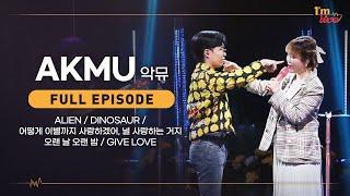 [I'm LIVE] Ep.201 AKMU (악뮤) _ Full Episode