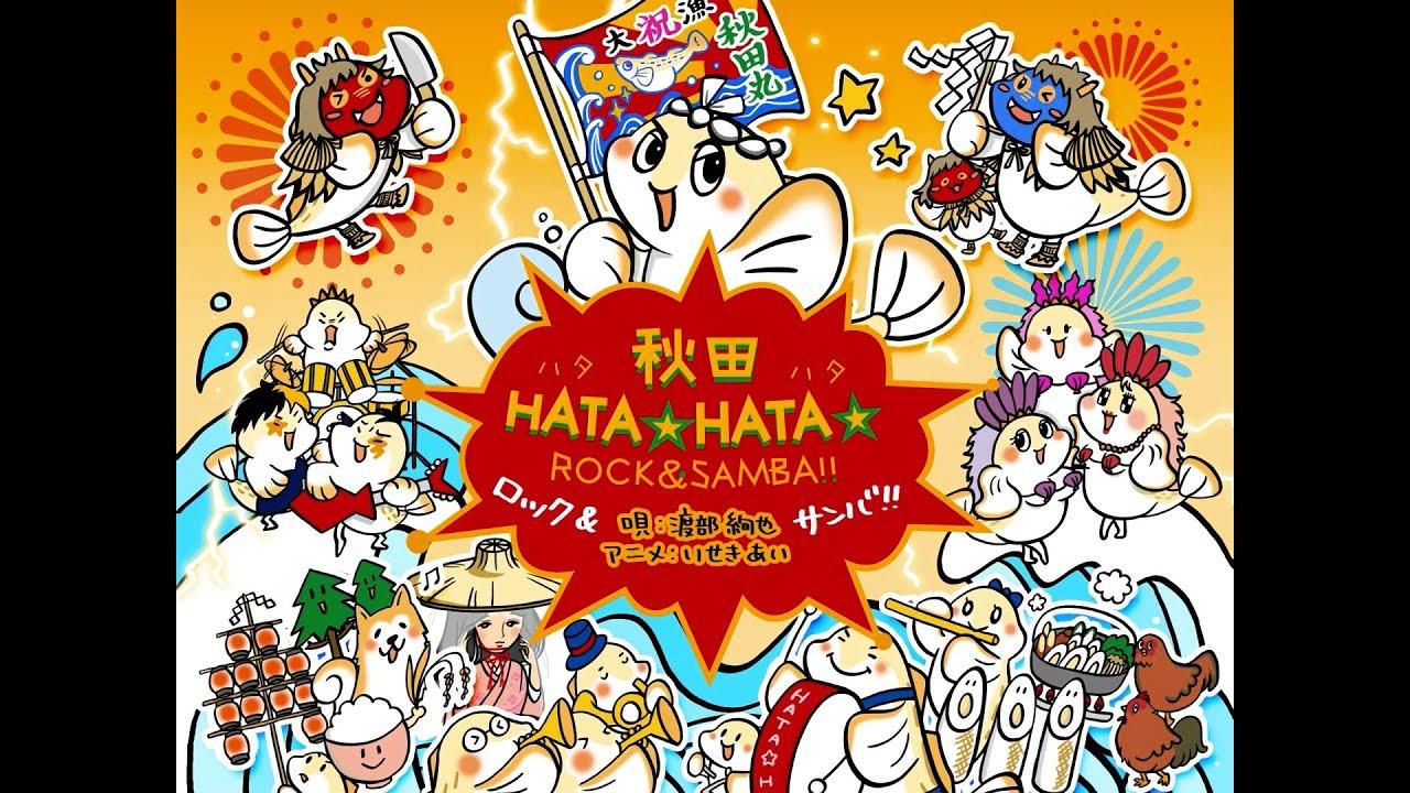 【高画質】秋田HATA☆HATA☆ROCK&SAMBA!!