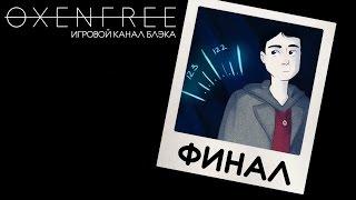 Снова и снова  Oxenfree 8 ФИНАЛ