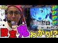 【新台】【Re:ゼロから始める異世界生活】日直島田の優等生台み〜つけた♪【リゼロ】【パチスロ】【パチンコ】【新台動画】
