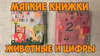 Обзор Детских Книжек С AliExpress
