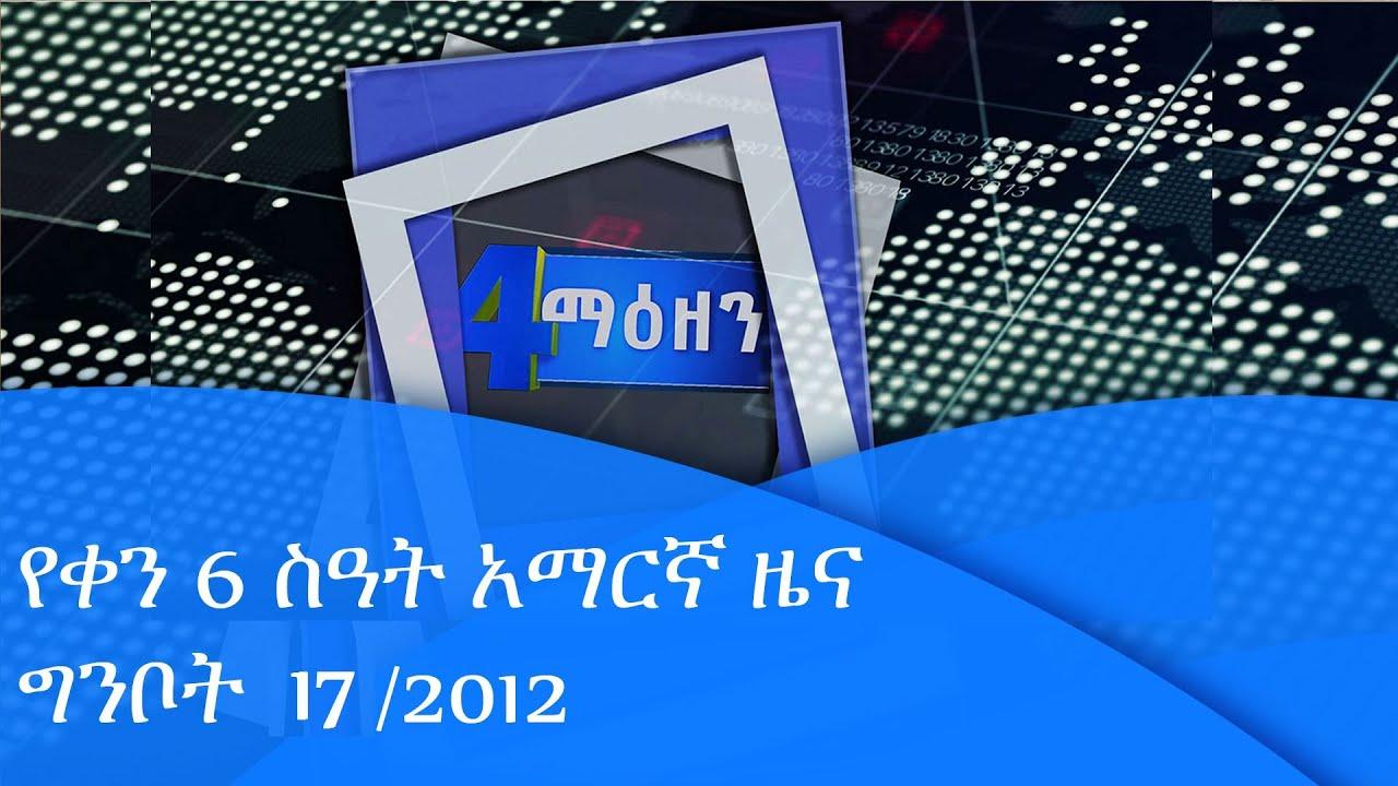 #etv የቀን 6 ስዓት አማርኛ ዜና…ግንቦት 17/2012 ዓ.ም