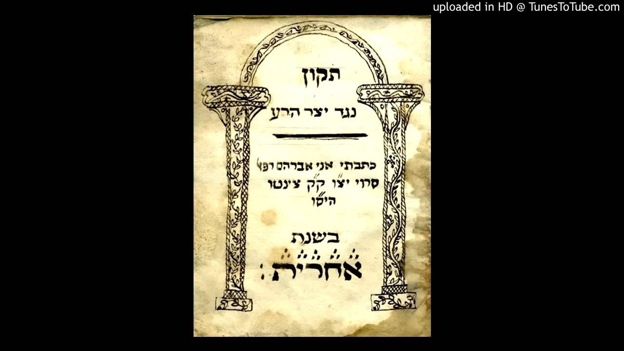 יצר הרע - ירמיה דמן
