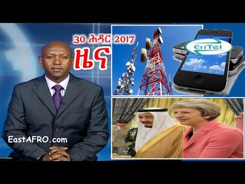 Eritrean News ( November 30, 2017) |  Eritrea ERi-TV