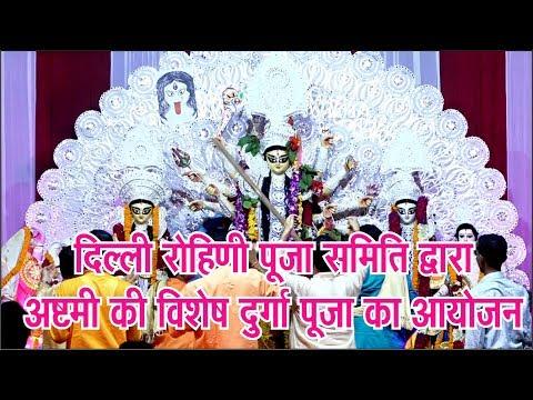 #dharam #God #aarti दिल्ली रोहिणी पूजा समिति द्वारा अष्टमी की विशेष दुर्गा पूजा का आयोजन