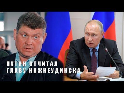 Владимир Путин отчитал главу Нижнеудинска Александра Путова