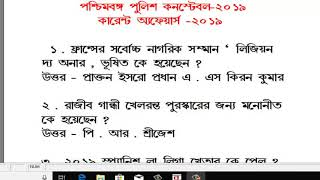 Bangla current affairs west bengal police constable 2019