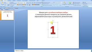 powerpoint - случайный выбор слайда (random)