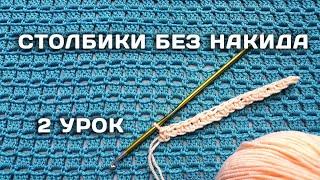Вязание КРЮЧКОМ для начинающих // СТОЛБИКИ БЕЗ НАКИДА // 2 урок