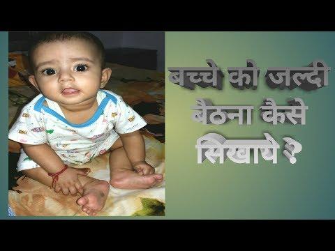 बच्चे को जल्दी बैठना कैसे सिखाये ?|| Mom and baby channel