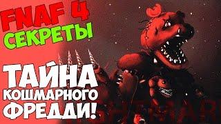 Five Nights At Freddy's 4 - ТАЙНА КОШМАРНОГО ФРЕДДИ! - 5 ночей у Фредди