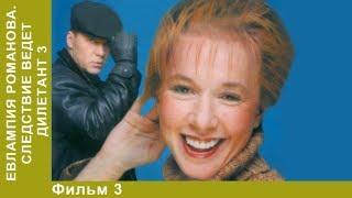 Евлампия Романова 3. Следствие ведет дилетант. 3 Серия. Сериал. Детективы.  StarMedia