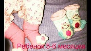 ❤РАЗВИТИЕ РЕБЕНКА 5-6 месяцев.❤ Что УМЕЕТ ребенок в 5-6 месяцев?BY Maria(РАЗВИТИЕ РЕБЕНКА 5-6 месяцев.❤ Что УМЕЕТ ребенок в 5-6 месяцев?BY Maria Всем привет! В этом видео расскажу вам..., 2016-09-07T04:00:01.000Z)