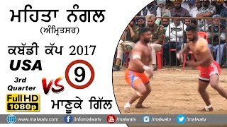 ਮਹਿਤਾ ਨੰਗਲ ● MEHTA NANGAL (Amritsar) KABADDI CUP - 2017 ● 3rd QUARTER FINAL ● Part 9th