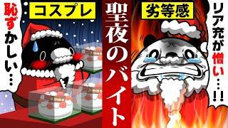 【アニメ】クリスマスイブにバイトをするとどうなるのか?