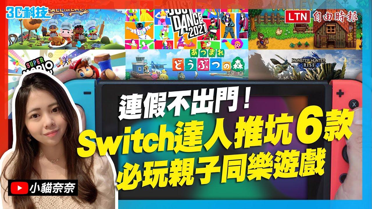 端午連假不出門!Switch達人推薦 6 款「多人同樂」遊戲超解悶