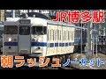 次々と電車が来る平日朝ラッシュのJR博多駅2時間ノーカット! JR鹿児島本線・福北ゆたか線 415系12連など