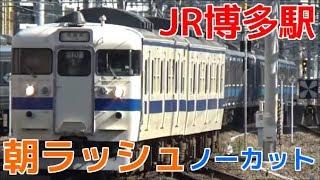 平日朝ラッシュ時(7時頃~9時頃)のJR鹿児島本線・福北ゆたか線 博多駅...