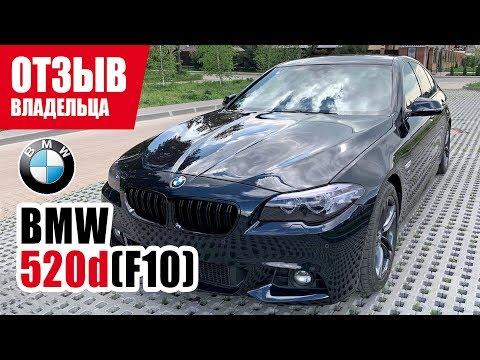#Самый честный отзыв владельца. BMW 520d (F10). 2014 г.