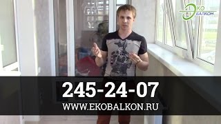 видео Пластиковые балконы в Казани