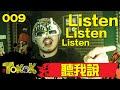 [Namewee Tokok] 009 Listen 聽我說 15-01-2013