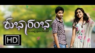 Kannada Short Film | Shubharamba