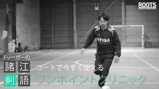 諸江剣語のコートで今すぐ使えるワンポイントクリニック「カニドリブル」編