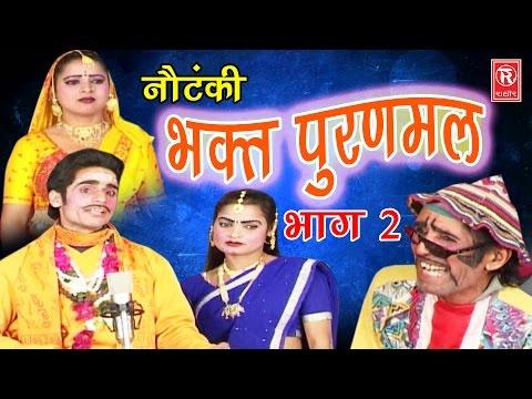 सुपर हिट नौटंकी | भक्त पूरणमल भाग 2 | Bhakt Puran Mal Part 2 | Ch Dharampal & Party | Notanki Darma