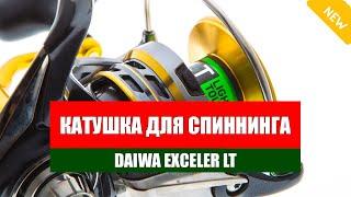 Катушки Дайва купить в Украине