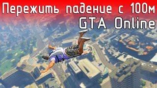 GTA Online / Пережить падение с 100 м / ежедневное задание