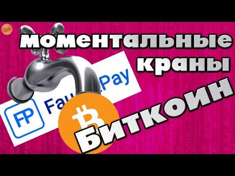 Два моментальных биткоин крана с выводом на Faucet Pay