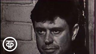 Донатас Банионис. Народный артист СССР. Мастера искусств (1984)