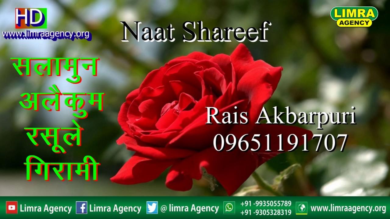 Rais Akbarpuri Naat Shareef Salamun Alaikum Rasoole Grami HD India