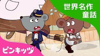 まちのねずみと いなかのねずみ | Country Mouse and City Mouse  日本語版 | 世界名作童話 | ピンキッツ童話