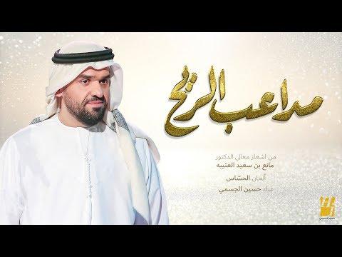 حسين الجسمي - مداعب الريح (حصرياً)   2018