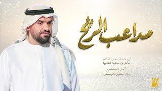 حسين الجسمي مداعب الريح حصرياً 2018