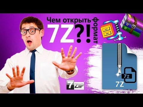 Как открыть 7z файл