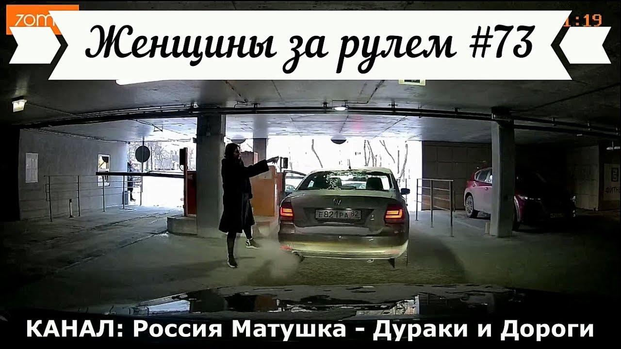 Женщины за рулем! Подборка №73! Women at the wheel! Femmes au volant!
