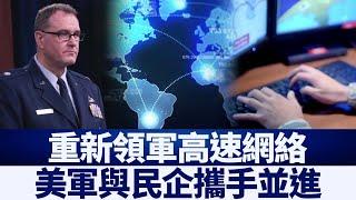 重新領軍高速網絡 美軍方研發與民間項目齊頭並進 新唐人亞太電視 20200612