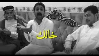 شعر عن الخال...الشاعر حسين الزهيري.اشتركو بالقناة حبايبي