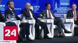 Неуправляемый Трамп, сбитый 'Боинг' и футбол: ПМЭФ не обошелся без большой политики - Россия 24