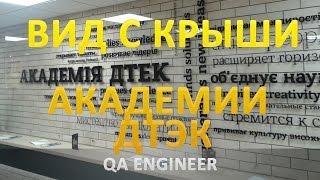 QA Engineer 8, Вид с крыши академии ДТЭК