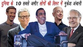 मुकेश अंबानी दुनिया के 10 सबसे अमीर लोगों में हुए शामिल, जानिए इनकी संपत्ति और पूरी लिस्ट