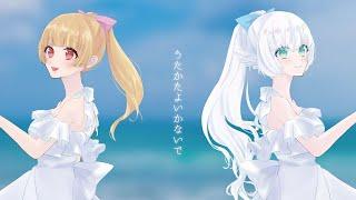 【歌ってみた】うたかたよいかないで / HIMEHINA(Covered by シマナガエナ・風花りん)