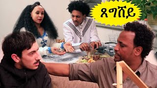 New Eritrean comedy  tsegishey ( ጸግሸይ ) 2018 Shalom Entertainment .