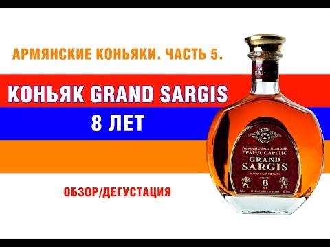 Армянский коньяк Гранд Саргис 8 лет. Обзор