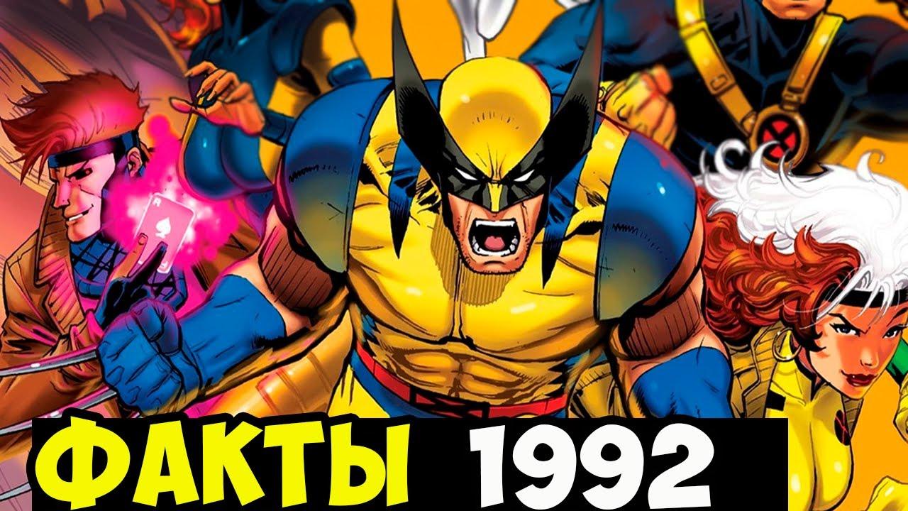 10 Убойных Фактов: Люди Икс (Мультсериал 1992) - YouTube