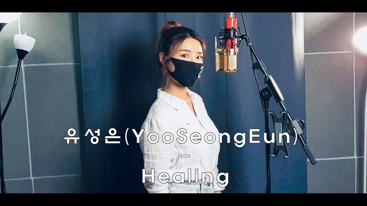 유성은(YooSeongEun)-Healing[Cover By SoEun_소은 of 여고생(HighSchool)]